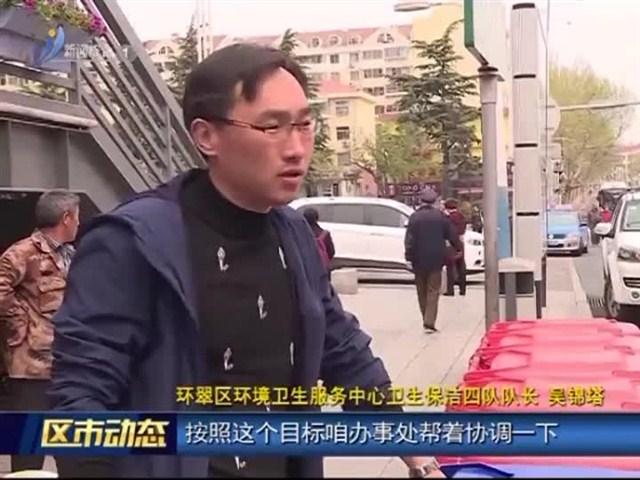 """环翠区:主干道垃圾桶即将""""内退"""""""
