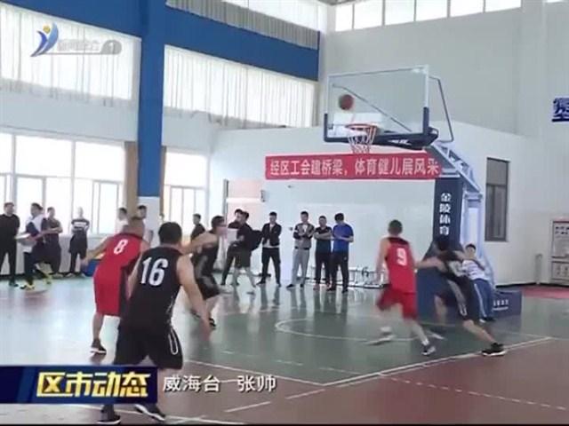 经区首届职工篮球赛举行