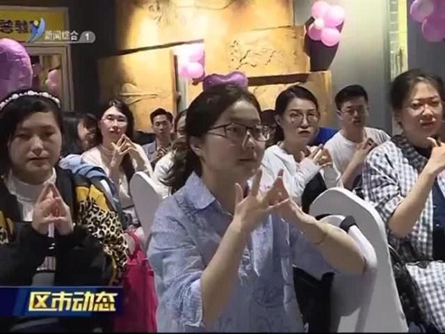 """高新区举办2019年第一季""""林海之恋 等你来约""""单身职工交友活动"""