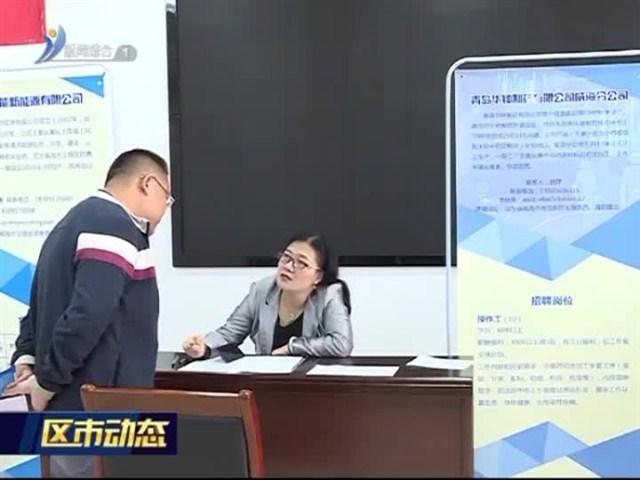 南海新区举办重点企业专场招聘会