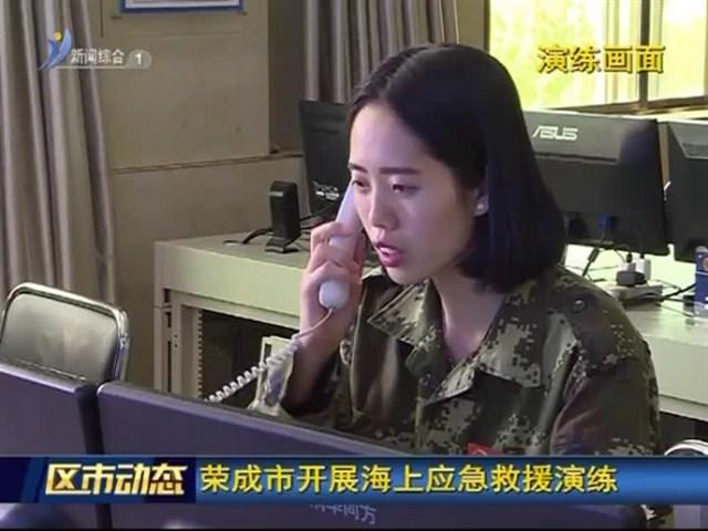 荣成市开展海上应急救援演练