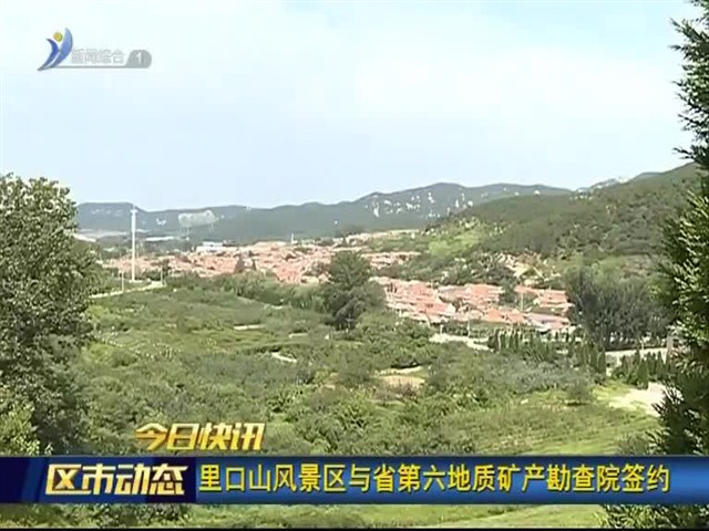快讯:里口山风景区与省第六地质矿产勘查院签约