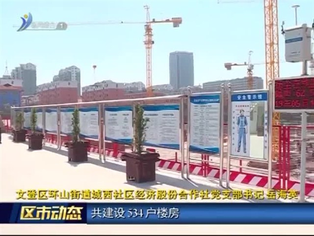 文登�^�h山街道:棚改托起安居�� 助力精致城市建�O