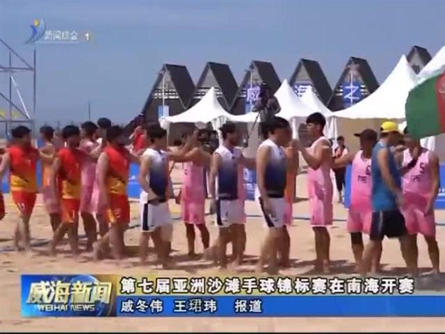 第七届亚洲沙滩手球锦标赛在南海开赛