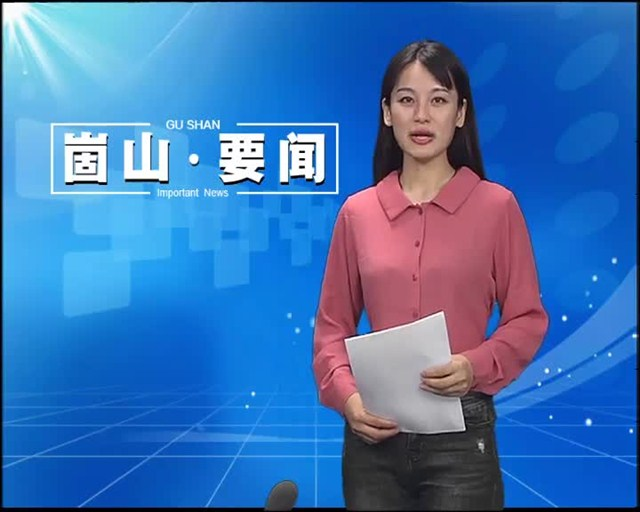 崮山要闻 2019-06-10