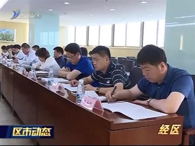 经区召开工委扩大会议