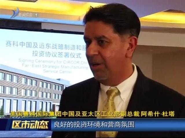 赛科中国及远东战略制造和服务基地项目签约落地