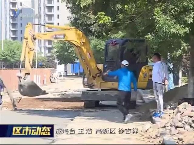 高新区:天津路供热主管道升级 扩展保障能力
