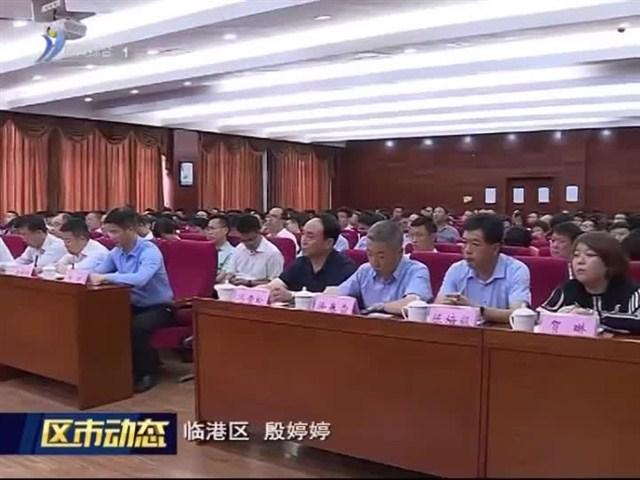 临港区廉政教育大会召开