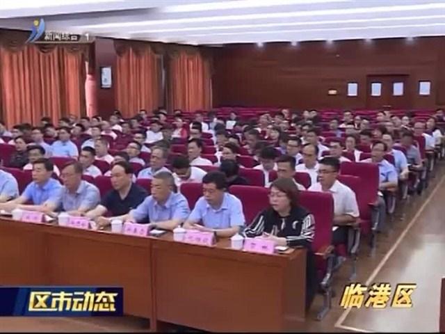 临港区召开领导干部大会