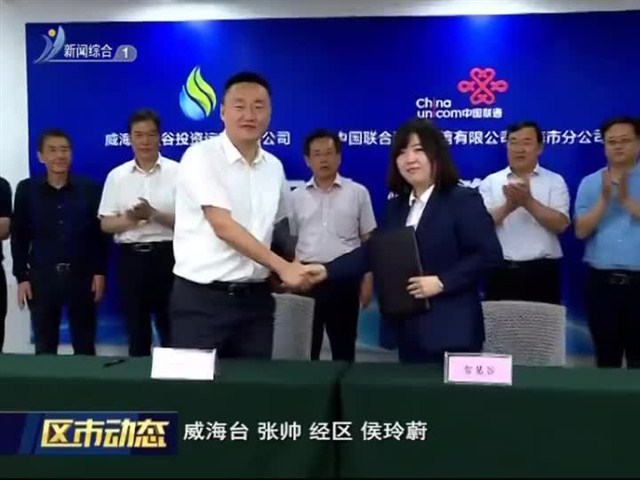 威海首个联通5G应用试点落户威海服务贸易产业园