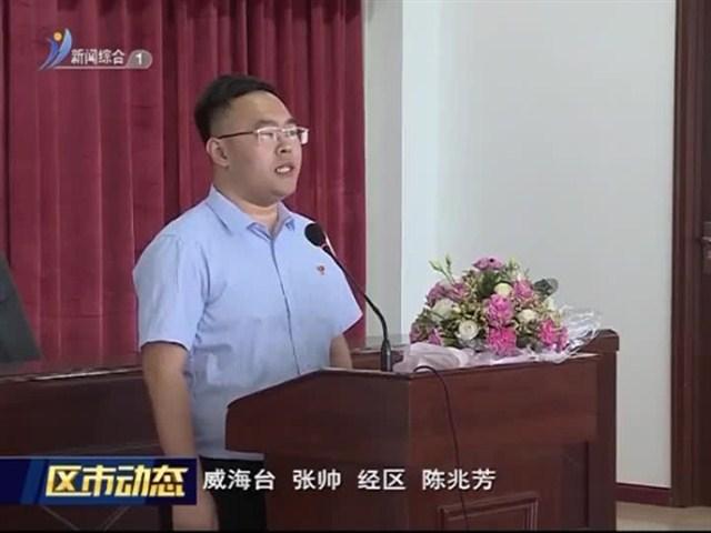 """经区皇冠街道举办""""中国梦▪新时代▪祖国颂""""演讲比赛"""