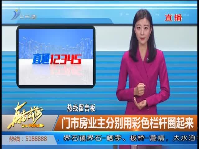 荣成阳光财富广场影响消防安全