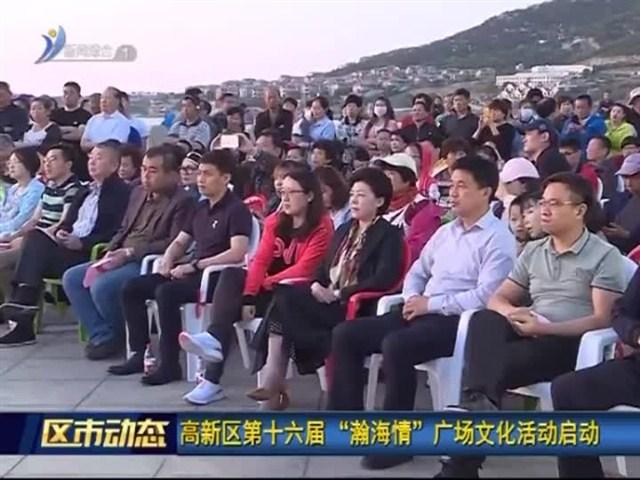 """高新区第十六届 """"瀚海情""""广场文化活动启动"""