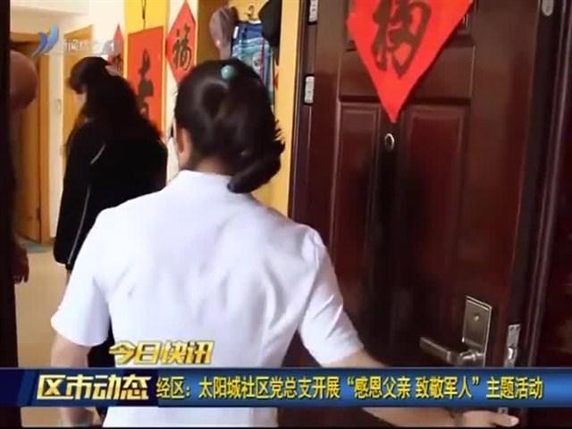 """快讯:经区:太阳城社区党总支开展""""感恩父亲  致敬军人""""主题活动"""