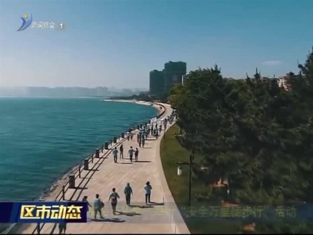 """威海港华燃气举行""""安全万里徒步行""""活动"""