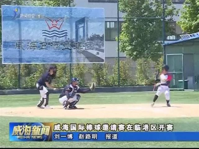 威海���H棒球邀��在�R港�^�_�