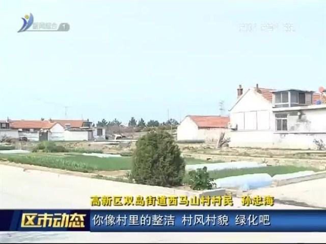 """张亭兰:""""小葱村""""的当家人"""