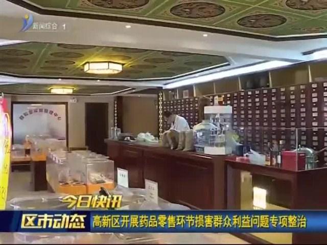 经区富港社区党总支开展共建共享活动