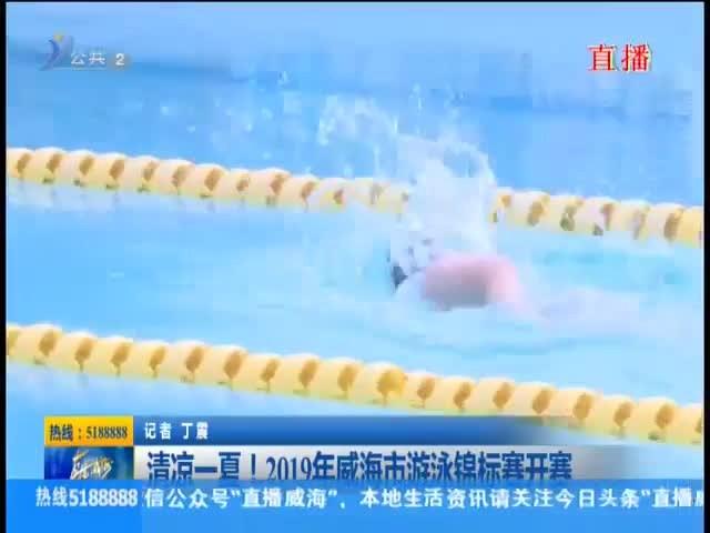 清凉一夏!2019年威海市游泳锦标赛开赛