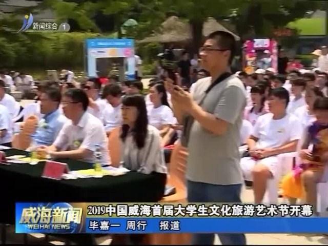 2019中国威海首届大学生文化旅游艺术节开幕
