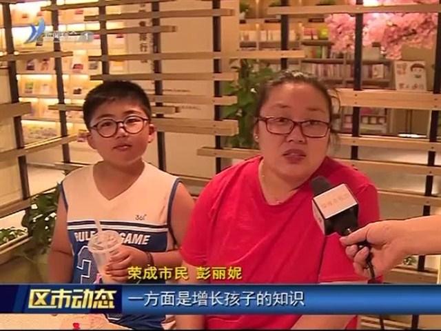 """荣成:暑期城市书房成为学生""""充电""""乐园"""