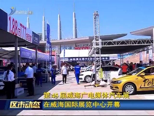 第45届威海广电媒体汽车展在威海国际展览中心开幕