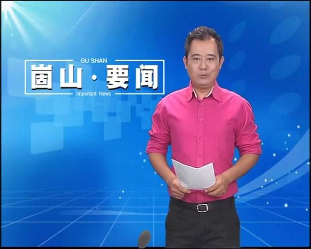 崮山要闻 2019-07-01