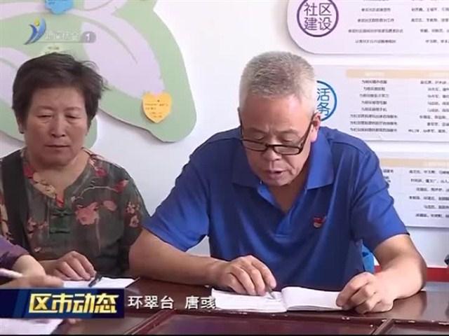 """环翠区竹岛街道:""""红色物业""""为精致社区建设注入新活力"""
