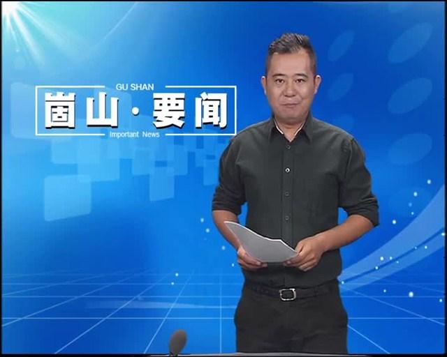 崮山要闻 2019-07-15