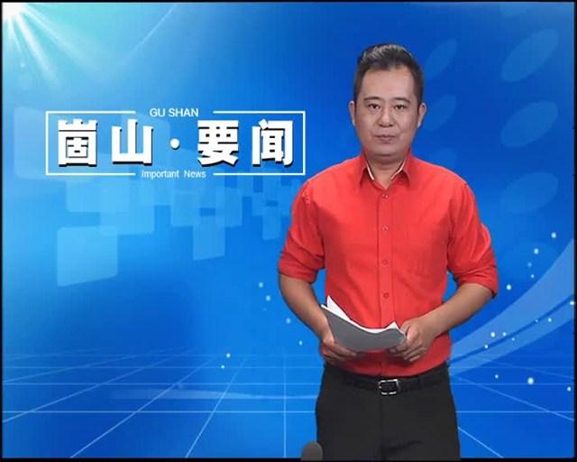 崮山要闻 2019-06-15
