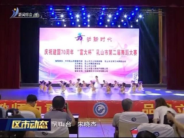 """乳山市举办""""舞动新时代""""第二届舞蹈大赛"""