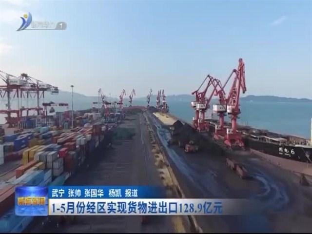 1-5月份经区实现货物进出口128.9亿元