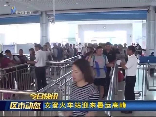 快讯:经区悦海社区组织党员参观郭永怀事迹陈列馆