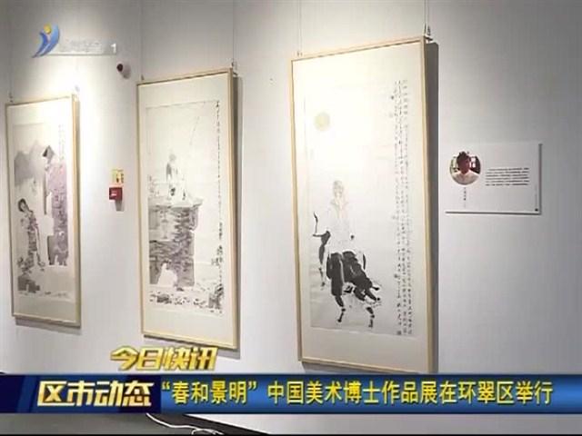 """""""春和景明""""中国美术博士作品展在环翠区举行"""