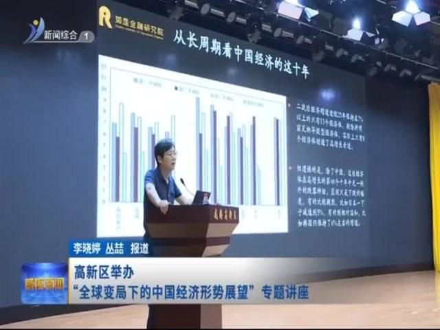 """高新区举办""""全球变局下的中国经济形势展望""""专题讲座"""