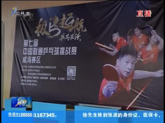 第七届中国联通乒乓球挑战赛威海赛区选拔赛开赛