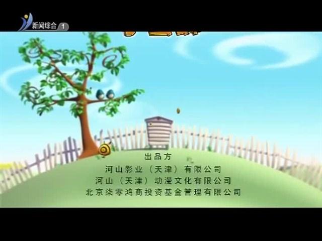 快乐酷宝 2019-07-13(17:28:18-18:01:18)