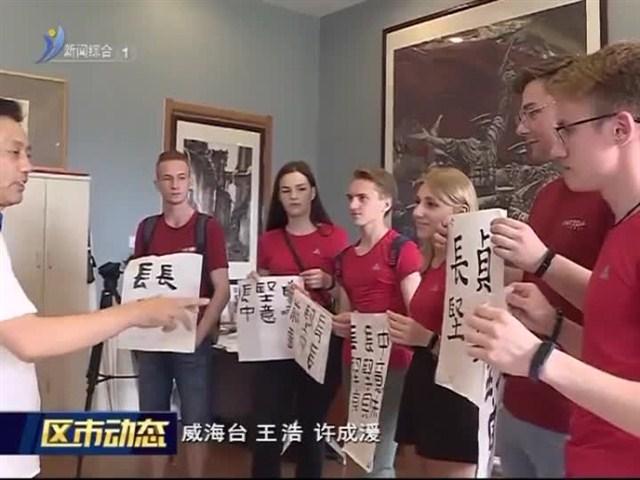 高新区:俄罗斯孔子学院留学生 感受中国传统文化大餐