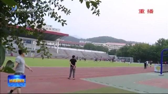 """精心打造200米""""健身圈""""年底前全市所有中小学校体育设施全部开放"""