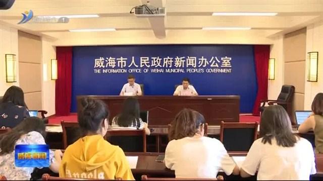 """""""权威发布"""":2019中韩(威海)电商合作大会8月28日至30日在威海举办"""