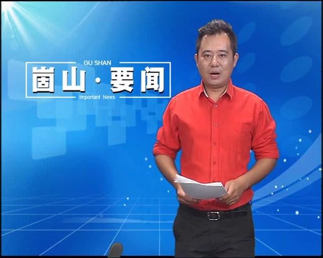 崮山要闻 2019-08-01