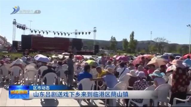 山东吕剧送戏下乡来到临港区蔄山镇