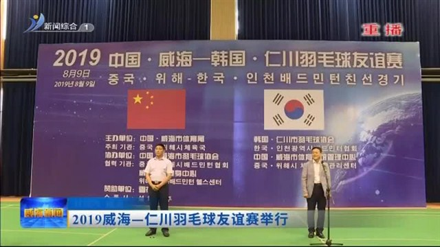 2019威海—仁川羽毛球友谊赛举行