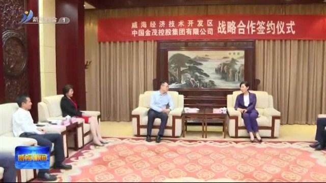 经区与中国金茂控股集团签订战略合作协议