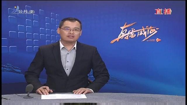 直播威海  内容提要 2019-09-14
