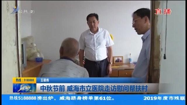 中秋节前 威海市立医院走访慰问帮扶村
