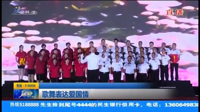 临港区蔄山镇举行晚会,共庆祖国七十华诞