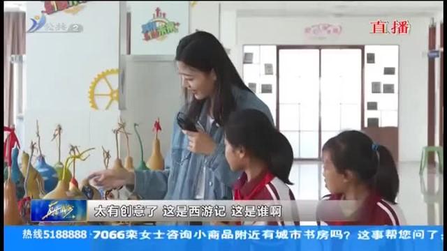 威海经区新都小学:让每个孩子因爱而幸福!