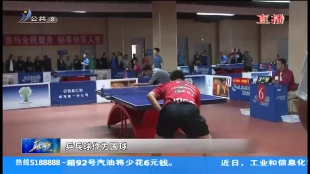 """市首届""""工商银行杯""""暨""""乒协杯""""第二十七届乒乓球比赛成功举行"""